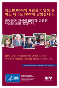 HPV Brochure in Korean and English