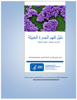 Thumbnail image of cover for 'Guide to Understanding Anthrax' in Arabic: دن مُ نفهى انج رًح انخج ثُخ