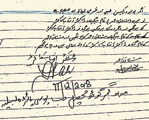 A note absolving an imam in Pakistan from any negative vaccine consequences.
