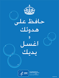 Keep Calm and Wash Your Hands (arabic version)