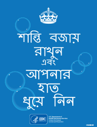 Keep Calm and Wash Your Hands (bengali version)