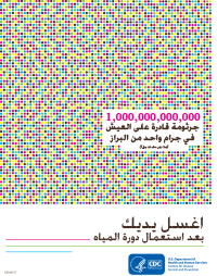 One trillion germs - arabic