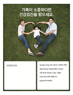 A man and woman laying on the ground corporately form the shape of a heart. Inside the heart shape is a little girl, who is holding the hands of the man and woman. Text reads, 'A health screening for you puts your family first.'