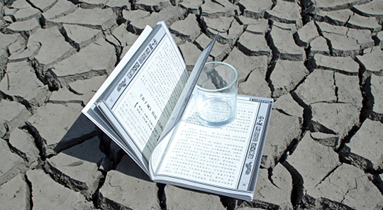 open book on sun baked earth